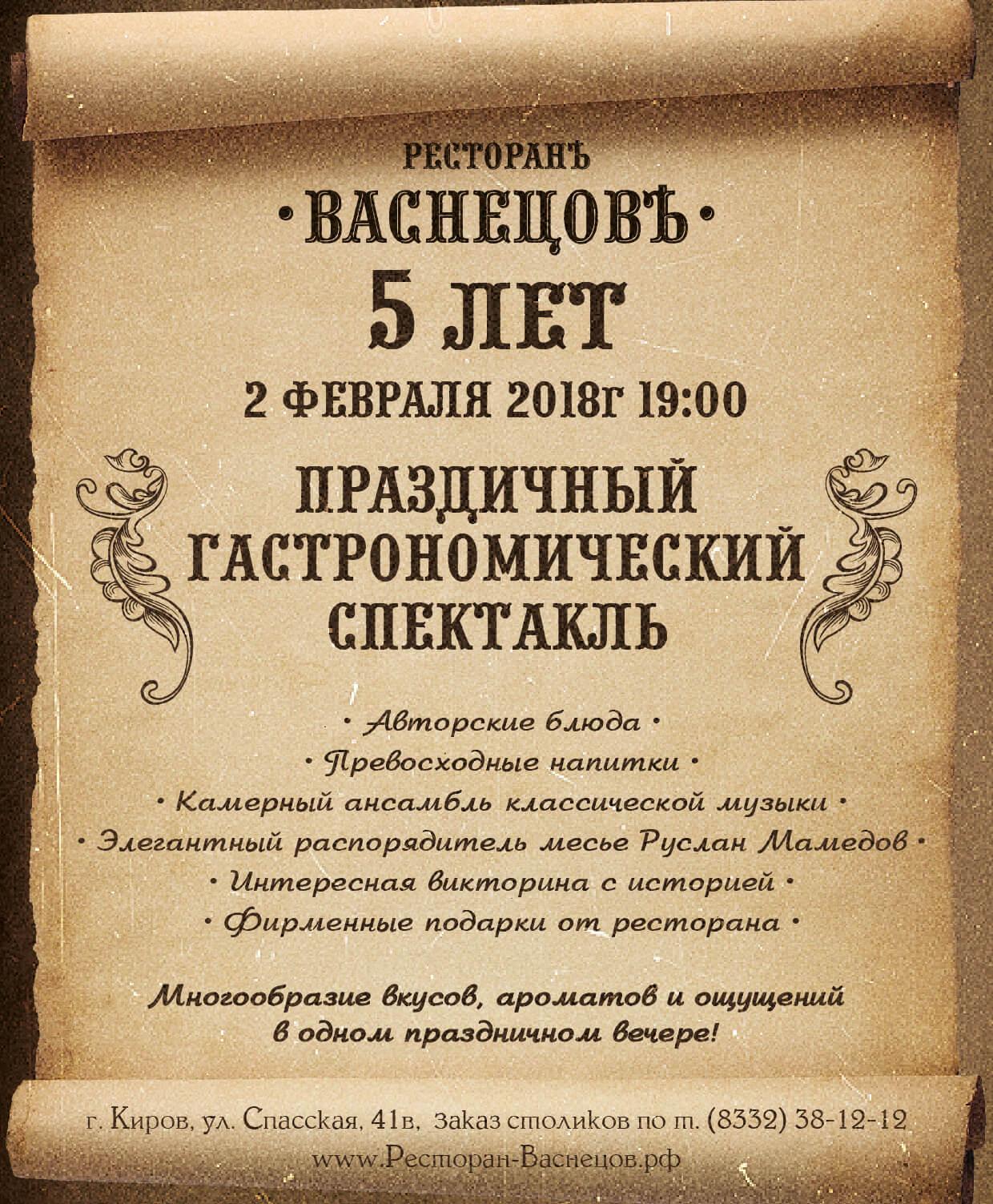 Васнецов 5 лет